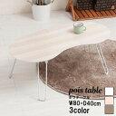 ポワテーブル(ナチュラル) 幅80×奥行40cm 机/ローテーブル/リビングテーブル/木目/鏡面/折りたたみ/高級感/モダン/北…