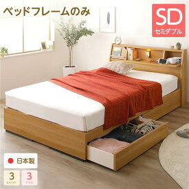 日本製 照明付き 宮付き 収納付きベッド セミダブル (ベッドフレームのみ) ナチュラル 『Lafran』 ラフラン【代引不可】