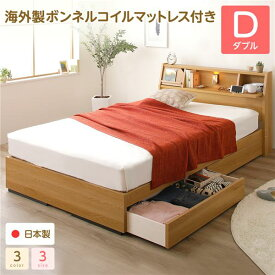 日本製 照明付き 宮付き 収納付きベッド ダブル(ボンネルコイルマットレス付) ナチュラル 『Lafran』 ラフラン【代引不可】