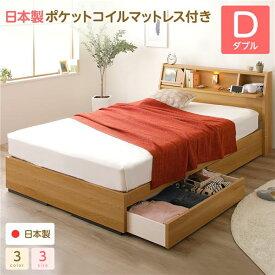 日本製 照明付き 宮付き 収納付きベッド ダブル (SGマーク国産ポケットコイルマットレス付) ナチュラル 『Lafran』 ラフラン【代引不可】