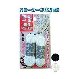 無地平型靴ひも100cm 【12個セット】 29-527