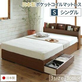 ベッド 日本製 収納付き 引き出し付き 木製 照明付き 棚付き 宮付き コンセント付き 『STELA』ステラ ブラウン シングル 日本製ポケットコイルマットレス付き【代引不可】