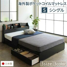 ベッド 日本製 収納付き 引き出し付き 木製 照明付き 棚付き 宮付き コンセント付き 『STELA』ステラ ブラック シングル 海外製ポケットコイルマットレス付き