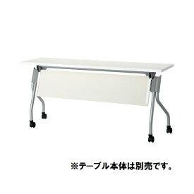 【本体別売】ジョインテックス 幕板 YS-P15WH W1500用