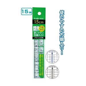透明性・耐久性に優れた方眼アクリル定規15cm 【12個セット】 32-736