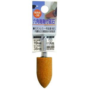 (業務用6個セット) H&H 六角軸軸付き砥石/先端工具 【砲弾型】 インパクトドライバー対応 日本製 WA6-38 19×38