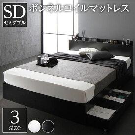 ベッド 収納付き 引き出し付き 木製 棚付き 宮付き コンセント付き シンプル モダン ブラック セミダブル ボンネルコイルマットレス付き