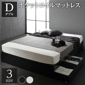 省スペース ヘッドレス ベッド 収納付き ダブル ブラック ポケットコイルマットレス付き 木製 キャスター付き 引き出し付き
