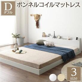 ベッド 低床 ロータイプ すのこ 木製 宮付き 棚付き コンセント付き シンプル モダン ホワイト ダブル ボンネルコイルマットレス付き