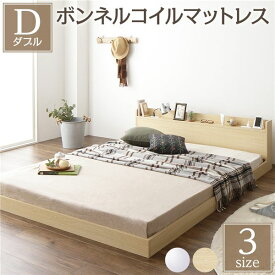 ベッド 低床 ロータイプ すのこ 木製 宮付き 棚付き コンセント付き シンプル モダン ナチュラル ダブル ボンネルコイルマットレス付き