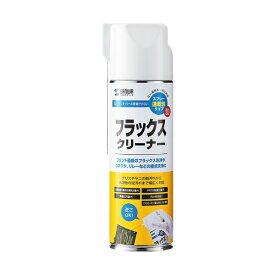 (まとめ)サンワサプライ フラックスクリーナーCD-100 1本【×3セット】