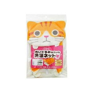 ぬいぐるみみたいな洗濯ネット トラネコ ネット 洗濯 かわいい 動物 猫