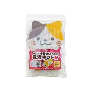 ぬいぐるみみたいな洗濯ネット ミケネコ ネット 洗濯 かわいい 動物 猫