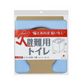 避難用トイレ 防災 非常用 トイレ 簡易トイレ 組み立て式