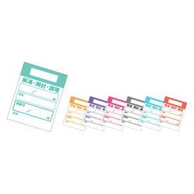 アオト印刷 キッチンペッタ(100枚綴・100冊入) ウィークリー パープル XPT4103