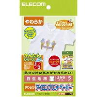 [ELECOM(エレコム)] 【熱転写シート】[はがきサイズ:5枚入り]アイロンプリントペーパー(白・淡色用) EJP-WPNH1(代引き不可)