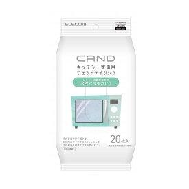 エレコム キッチン・家電クリーナーCAND/レンジ・冷蔵庫用/ティッシュ HA-WCMR20(代引不可)