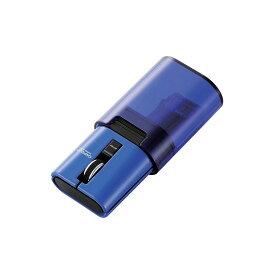 エレコム 静音 キャップクリップ ワイヤレス マウス 無線 ブルートゥース 省電力 リチウムイオン電池 Sサイズ ブルー M-CC2BRSBU(代引不可)【送料無料】