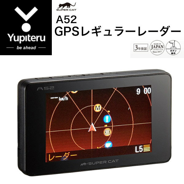 ユピテル GPSレギュラーレーダー A52 レーダー探知機【あす楽対応】【送料無料】【S1】