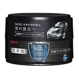 リンレイ カーワックス ブラックス・タイプS 黒専用高耐久キズ消しワックス 206418