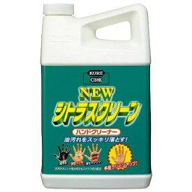 KURE ニューシトラスクリーンハンドクリーナー1.9L 2283 油性 油汚れ落とし ハンドソープ【S1】