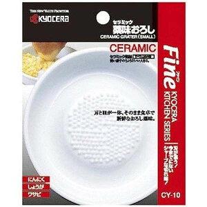 京セラ セラミック薬味おろし器 CY-10