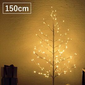 LED ブランチツリー 高さ150cm クリスマスツリー ホワイト 白 おしゃれ クリスマス ツリー 枝ツリー 北欧 屋外 ガーデン【送料無料】【S1】