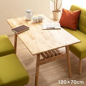 Natural Signature ダイニングテーブル ヘームル 120×70cm 天然木 木製 テーブル 食卓テーブル おしゃれ 北欧(代引不可)【送料無料】