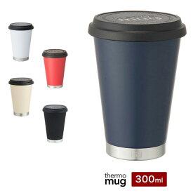 サーモマグ タンブラーミニ 300ml 保温 保冷 蓋付き thermo mug mini M17-30【送料無料】