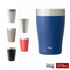 サーモマグ チアーズS Cheers S 270ml 保温 保冷 thermo mug CH15-27 マイカップ タンブラー【送料無料】