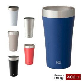サーモマグ チアーズM Cheers M 400ml 保温 保冷 thermo mug CH15-40 マイカップ タンブラー【送料無料】