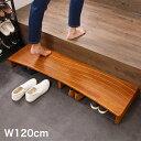 玄関台 幅120cm ウェーブ型 玄関 台 踏み台 ステップ 木製 玄関ステップ 段差 軽減 靴 昇降台 補助具 足場 完成品(代…