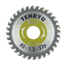 TENRYU・金属サイディングチップソー・80X32P 先端工具:丸鋸刃・チップソー:鉄・建材用(代引き不可)【S1】