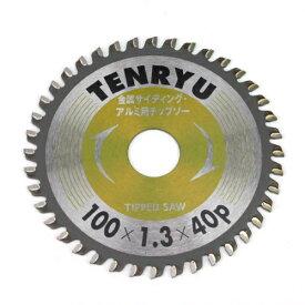 TENRYU・金属サイディングチップソー・100X40P 先端工具:丸鋸刃・チップソー:鉄・建材用(代引き不可)【S1】