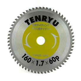 TENRYU・金属サイディングチップソー・160X60P 先端工具:丸鋸刃・チップソー:鉄・建材用(代引き不可)【S1】