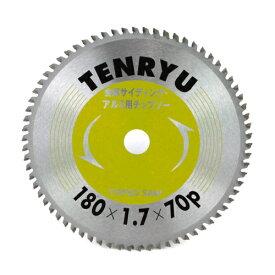 TENRYU・金属サイディングチップソー・180X70P 先端工具:丸鋸刃・チップソー:鉄・建材用(代引き不可)【S1】