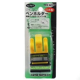 TOYO・ペンホルダー‐(ミゾ付用)・NO.73-T 先端工具:保護具・安全用品:TOYO製品