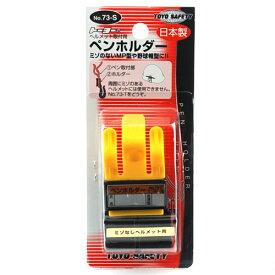 TOYO・ペンホルダー‐(ミゾなし用)・NO.73-S 先端工具:保護具・安全用品:TOYO製品
