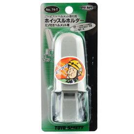 TOYO・ホイッスルホルダー‐ミゾつき・NO.74-T 先端工具:保護具・安全用品:TOYO製品