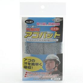 TOYO・アゴパット・NO.61グレー 先端工具:保護具・安全用品:TOYO製品(代引き不可)
