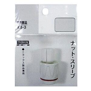 TOYOX・ナットスリーブ・KB-3 園芸機器:散水・ホースリール:散水パーツ(代引き不可)