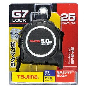 タジマ セフG7ロックマグ爪25 5.0m尺相当目盛付 SFG7LM2550S