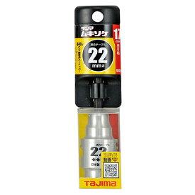 タジマ ムキソケ 22クリアケース DK-MS22CL(代引不可)