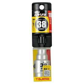 タジマ ムキソケ 38クリアケース DK-MS38CL(代引不可)