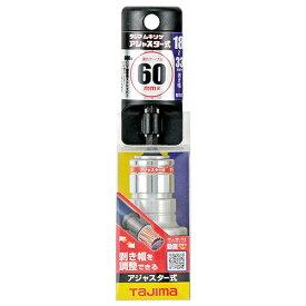 タジマ ムキソケ アジャスター式60クリアケース DK-MS60AJCL(代引不可)【送料無料】