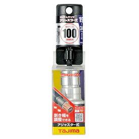 タジマ ムキソケ アジャスター式100クリアケース DK-MS100AJCL(代引不可)【送料無料】