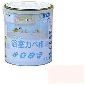 アサヒペン NEWインテリアカラー浴室壁 1.6L ペールピンク(代引不可)