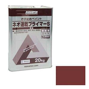 アサヒペン ネオ速乾プライマーS 20KG アカサビ【送料無料】