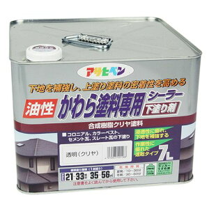 アサヒペン 油性かわら塗料専用シーラー 7L-トウメイ(クリヤ)【送料無料】