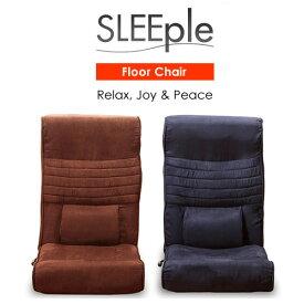 腰に優しい高反発座椅子DX SLEEple スリープル 高反発 腰サポート 座椅子 フロアーチェア 座いす チェア 1人掛け ソファー(代引不可)【送料無料】